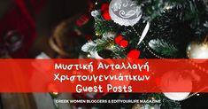 Μυστική ανταλλαγή Χριστουγεννιάτικων guest posts - Πώς θα συμμετέχεις EditYourLife Magazine by Despinas Studio
