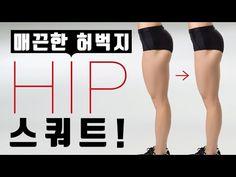 앞벅지 튀어나오지 않게 스쿼트 하는 법 (힙스쿼트)ㅣ고민수 - YouTube Better Life, Wellness, Exercise, Diet, Health, Fitness, Fashion, Ejercicio, Moda