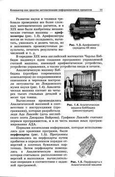 Учебник 10 Класса По Информатике Угринович Онлайн