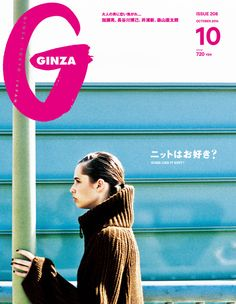 『ニットはお好き?』Ginza No. 208 | ギンザ (GINZA) マガジンワールド Magazine Cover Layout, Vogue Magazine Covers, Ad Art, E 10, Japanese Design, Asian Style, Magazine Design, Editorial Design, Portfolio Design
