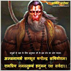 Hanuman Murti, Hanuman Chalisa, Vedic Mantras, Hindu Mantras, Hanuman Images Hd, Jay Shri Ram, Sita Ram, Supernatural Wallpaper, Vastu Shastra