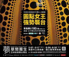 [售票]夢我所夢:草間彌生亞洲巡迴展台灣站 高雄/台中-封面