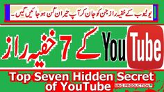 do you khow top youtube secret in urdu hindi use simple words use upload...