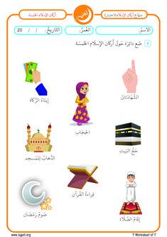 Pillars of Islam 7 - Lugati Kindergarten Reading Activities, Ramadan Activities, Activities For Kids, Learning Arabic, Teaching Kids, Kids Learning, Arabic Alphabet For Kids, Pillars Of Islam, Islam For Kids