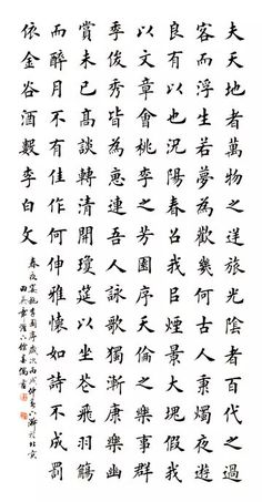 田英章《欧体楷书作品100幅》,太漂亮了!_手机搜狐网 Chinese Calligraphy, Caligraphy, Calligraphy Art, Chinese Handwriting, Happy Birthday Wishes Cards, China Art, Chinese Painting, Chinese Style, Tatt