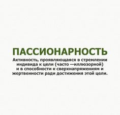 Intelligent Words, World Quotes, Russian Language, Foreign Languages, Self Development, Good To Know, Vocabulary, Jokes, Wisdom