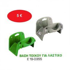 Βάση για λάστιχο κήπου 5,00 € Toys, Activity Toys, Clearance Toys, Gaming, Games, Toy, Beanie Boos