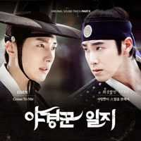 The Night Watchman OST Part. 3 | 야경꾼일지 OST Part. 3 - Ost / Soundtrack, available for download at ymbulletin.blogspot.com
