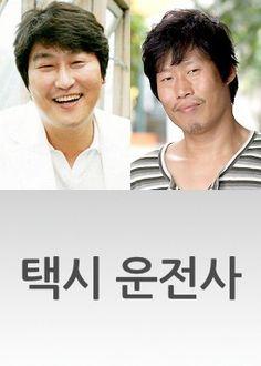 "Upcoming #koreanfilm ""Taxi Driver"""