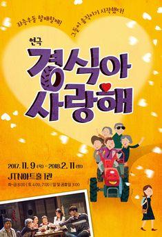 연극 <경식아 사랑해> 초대이벤트 - 1월 13일(토) 7시