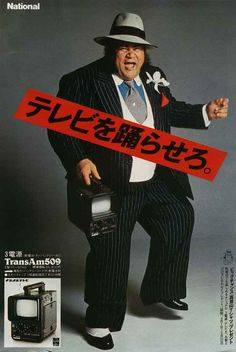Retro Adverts From Japan