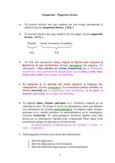 Kids Education, Special Education, Greek Language, Teaching Tips, Mathematics, Grammar, Teacher, Classroom, Learning
