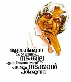 Apj Quotes, Life Quotes, Arjun Bijlani, Abdul Kalam, Malayalam Quotes, Thoughts, Memes, Quotes About Life, Quote Life