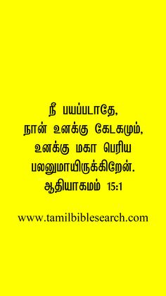 190 Best Tamil christian wallpaper images in 2019