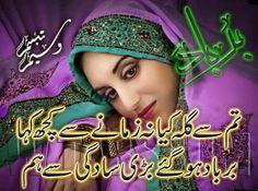 huge collection of urdu poetry