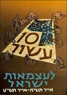 """כרזה ליום העצמאות תשי""""ח (1958), עשור לעצמאות ישראל, עיצוב: מרים קרולי"""