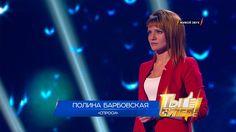 «Ты супер!»: Полина Барбовская, 17 лет, г. Курск. «Спроси мое сердце»