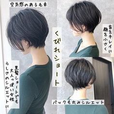 Pin on haar step by step Pin on haar step by step Korean Short Hair, Short Sassy Hair, Short Hair With Layers, Short Hair Cuts, Japanese Short Hair, Shot Hair Styles, Curly Hair Styles, Short Hair Outfits, Haircuts Straight Hair