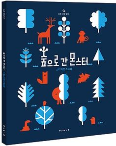 싸니까 믿으니까 인터파크도서 - 숲으로 간 몬스터 Book Cover Design, Book Design, Typo Design, Graphic Design, Jazz Age, Advertising Design, Editorial Design, Color Patterns, Design Inspiration