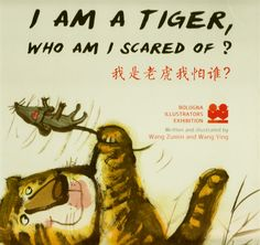 I am a tiger, who am I scared of? 《我是老虎我怕谁》 is the name of this lovely picture book by Wang Zumin 王祖民 and Wang Ying 王莺. Tiger isn't a very nice animal. He's big and strong and as the king of the an… Illustrators, Strong, King, Writing, Animal, Books, Pictures, Livros, Photos