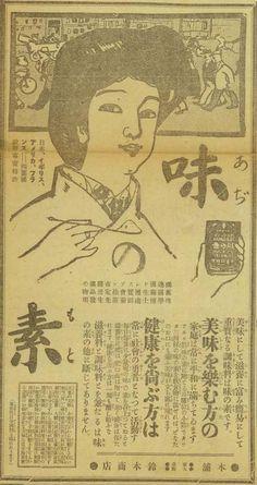 鈴木商店:大正元年(1912年)9月16日。