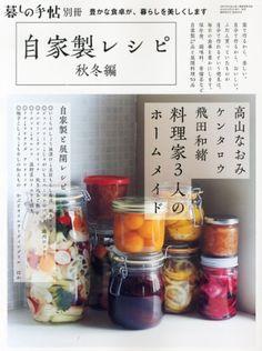 暮しの手帖社 : 暮しの手帖別冊 自家製レシピ 秋冬編
