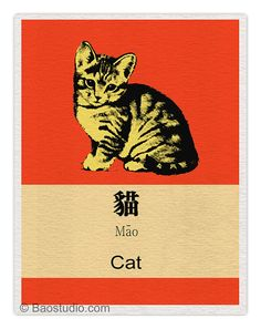 Items similar to Cat - Chinese Characters Language Flash Card Art print poster on Etsy Learn Chinese, Chinese Art, Chinese Brush, Learn Cantonese, China, Mandarin Language, Chinese Holidays, Flashcards For Kids, Learn Mandarin