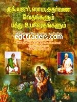 tamil books on atharvana veda in tamil, rig veda in tamil, sama veda in tamil, upanishad, upanishads, yajur veda in tamil, rig veda in tamil translation, rig veda in tamil version, veda books in tamil, atharva veda in tamil, rig veda in tamil language
