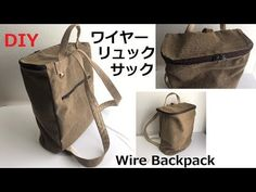 DIY ワイヤ-リュックサック作り方 Wire zippered backpack 帆布バッグ - YouTube