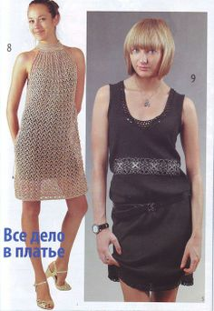 Crochet beige dress ♥LCD-MRS♥ with basic diagrams