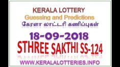 Kerala Lottery Guessing | STHREE SAKTHI SS 124 | 18.09.2018