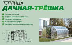 Теплица Дачная Трешка, из поликарбоната, идеальный вариант для вашего хозяйства. Купить теплицу из поликарбоната от производителя. Ростовская область