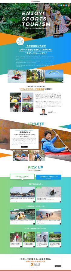 Website Layout, Web Layout, Page Layout, Layout Design, Mobile Web Design, Web Ui Design, Site Design, Graphic Design, Web Japan