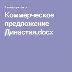 Коммерческое предложение Династия.docx