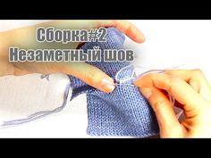 Трикотажный шов #2 Незаметный шов /Я ❤ ВЯЗАТЬ//I-R-A - YouTube