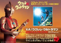 イメージ0 - ウクレレ・ウルトラマンの画像 - 仮面ライダーな日々。。。。 - Yahoo!ブログ
