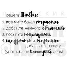 штамп с надписью Рецепт любви