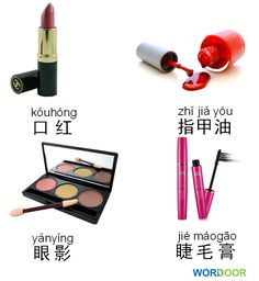 Chinese Vocabulary - Cosmetics:Which one do you use the most? #chinese #mandarin #language #Cosmetics