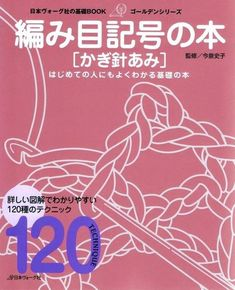 Textbook of crochet