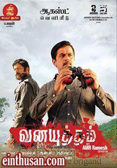 Vana Yuddham tamil movie online