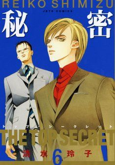 Shoujo, Manga Anime, Ronald Mcdonald, Movies, Movie Posters, Fictional Characters, Tops, Art, Art Background