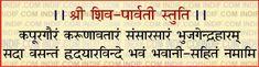 II Shree Shiv- Parvati Stuti II श्री शिव-पार्वती स्तुति