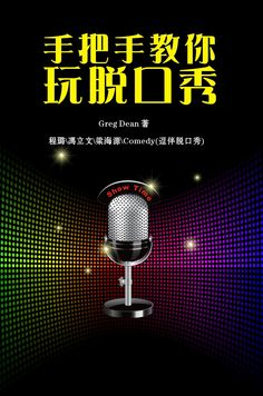 Here's the book cover of my book Step By Step to Stand-Up Comedy for the Chinese translation. It was release March 4, 2015 in China. Hope they bring me over for a book tour. I'm so honored.