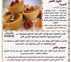 Fay3 - وصفة تارت التمر بالخطوات #حلويات -18 Ramadan Recipes, Sweets Recipes, Cookie Recipes, Arabic Dessert, Arabic Sweets, Delicious Desserts, Yummy Food, Cooking Cream, Arabian Food