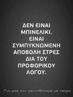 Funny Greek Quotes, Funny Quotes, Quotes Quotes, My Life Quotes, Relationship Quotes, Funny Statuses, Clever Quotes, Stupid Funny Memes, True Words