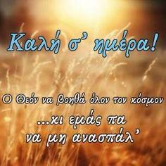 Понтос Good Morning, Greece, My Love, Stitches, Buen Dia, Greece Country, Bonjour, Good Morning Wishes