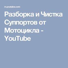 Разборка и Чистка Суппортов от Мотоцикла - YouTube