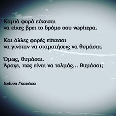 Greek Quotes, Messages, Let It Be, Sayings, Instagram, Lyrics, Text Posts, Text Conversations