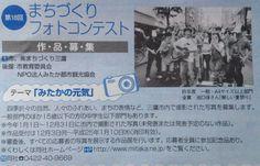tokyo Mitaka cityi photography contest