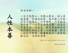 Buddhist Sayings, Chinese Quotes, Guanyin, Wise Quotes, Buddhism, Men's Style, Math, People, Male Style